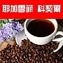 【自家烘焙】咖啡豆 衣索比亞 耶加雪菲 科契...