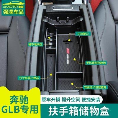「尚尚小鋪」 賓士GLB200改裝賓士GLB200扶手儲物盒內飾GLB裝飾GLB車內用品配件G5L6