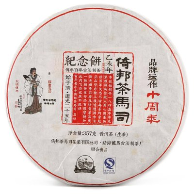 2015年 倚邦茶馬司 十周年紀念餅 普洱茶 2015