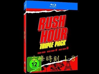 【BD藍光】尖峰時刻 1-3集:三碟套裝紙盒版(台灣繁中字幕)Rush Hour- 皇家威龍 成龍