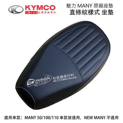 YC騎士生活_KYMCO光陽原廠 直條紋 坐墊 MANY 110 魅力 座墊 水鑽版(2019新仕樣)座椅 英倫 黑色
