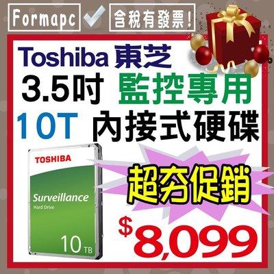 【公司貨】Toshiba 東芝 MD06ACA10TV 10TB 10T 3.5吋 內接式 影音監控用硬碟 監控碟 AV