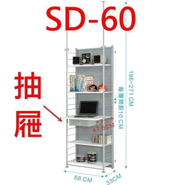中華批發網:AH-SD-60-頂天伸縮屏風書架/隔間櫃/格間牆/雜誌架/書櫃/辦公室格間/