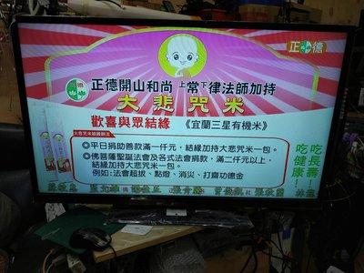 大台北 永和 二手 電視 二手電視 LCD 液晶 40吋電視 40吋 大同 TATUNG LED