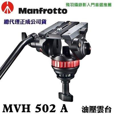 Manfrotto MVH 502 A 油壓雲台 75mm半球 正成公司貨、攝錄影最佳入門推廌‧