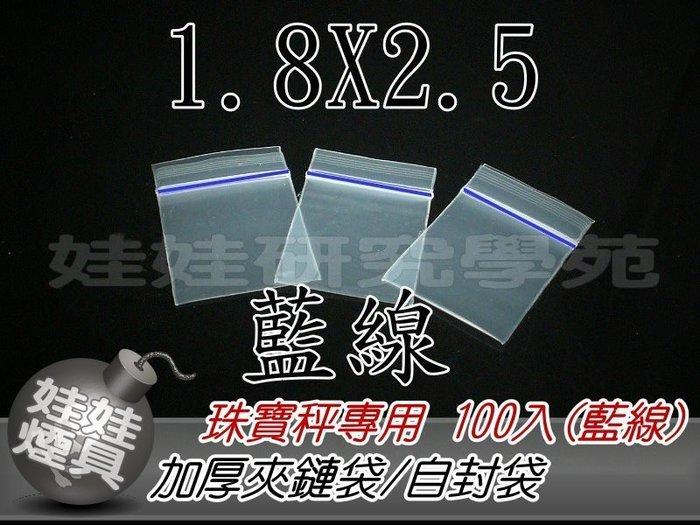 ㊣娃娃研究學苑㊣電子秤 珠寶秤 專用加厚樣品袋 夾鏈袋 1.8X2.5公分藍線(G012)