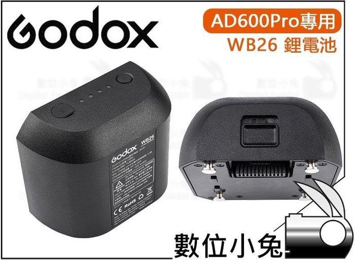 數位小兔【Godox 神牛 AD600Pro 專用 WB26 鋰電池】2600mAh 28.8V 閃燈 閃光燈 棚燈電池