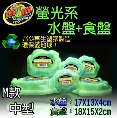 蝦兵蟹將【美國 ZOO MED】Glow Bowls 螢光系 食盤+水盤【一組】M款/中型 陸龜 箱龜 蘇卡達