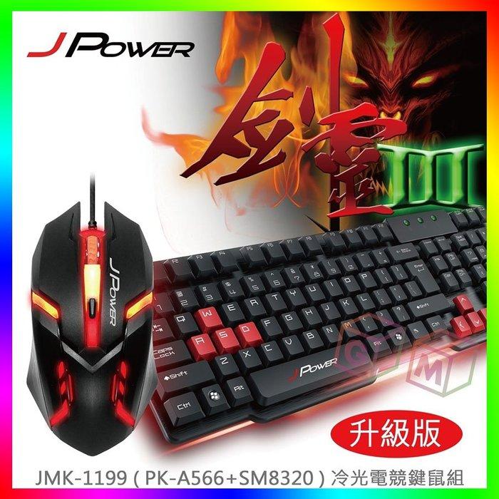 J-POWER 杰強 劍靈Ⅲ USB電競鍵盤滑鼠組 電競鍵盤 鍵盤 滑鼠 電競滑鼠