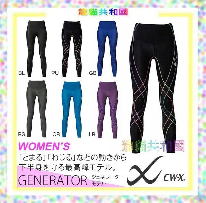 ※Wacoal華歌爾【日本製】女版CW-X GENERATOR HZY339瑜珈路跑登山馬拉松 壓縮褲壓力褲 伸縮機能褲