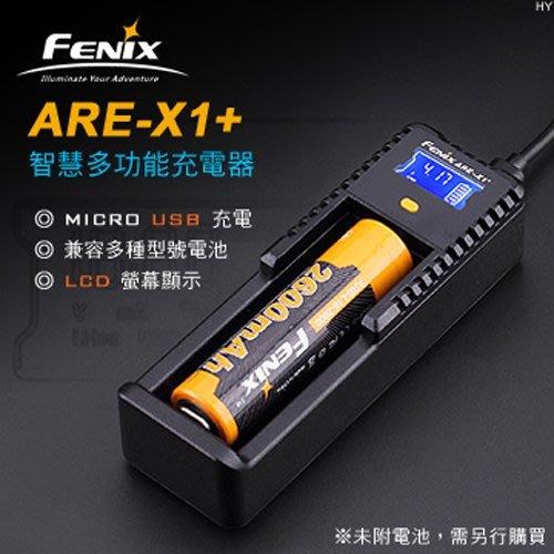 綠野山房》FENIX 赤火 Fenix ARE-X1+智慧多功能充電器 液晶顯示智能充電器 FE ARE-X1+