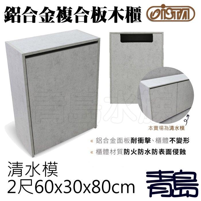 B。。。青島水族。。。E-CA6030-2台灣ISTA伊士達-鋁合金複合板木櫃 底櫃==清水模/2尺60*30*80cm