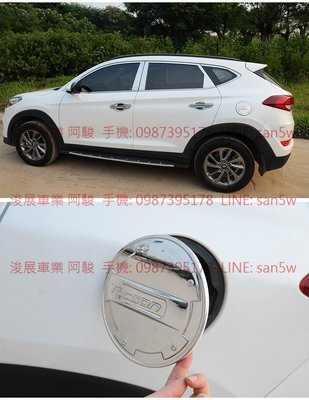 汽車配件高手 ALL NEW 現代  ALL NEW TUCSON 油箱蓋