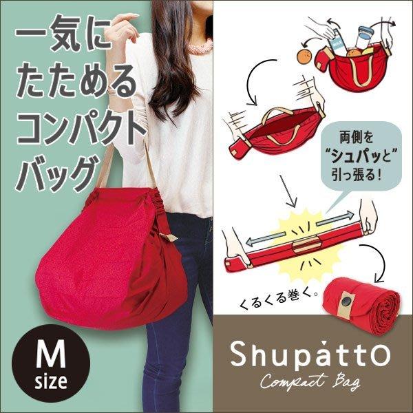 【代購】Shupatto 時尚 大容量 購物袋 M SIZE 輕巧環保 方便收納 其他尺寸&顏色請參考賣場,歡迎預購!