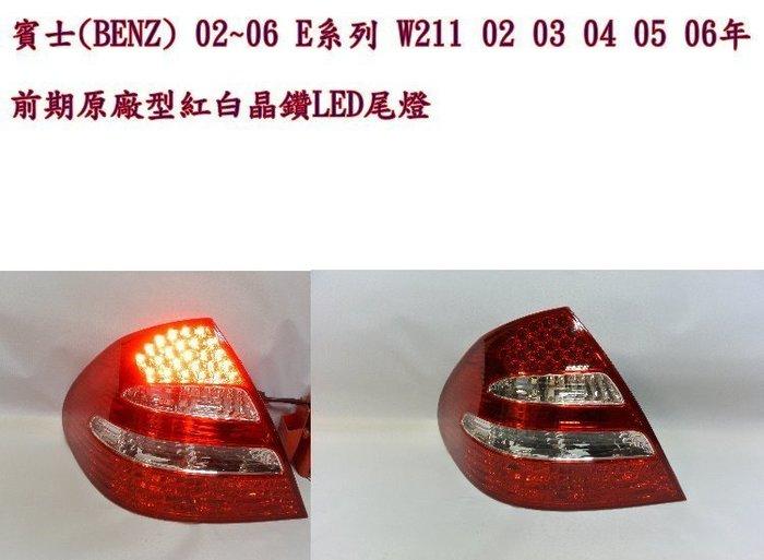 花蓮【阿勇的店】賓士E系列W211 02 03 04 05年 前期 原廠型紅白晶鑽LED尾燈  DEPO製