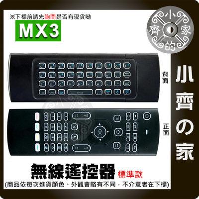MX3 標準型 體感遙控器 紅外線遙控器 支援多種作業系統 無線鍵盤滑鼠 無線滑鼠 體感鍵盤游標 萬能遙控器 小齊的家