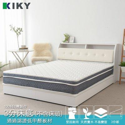 【床底】雙人床架 床底 雙人5尺【二代麗莎】仿木紋光滑面 KIKY 主要城市免運 床板