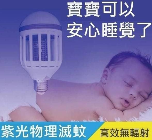 寶貝玩具屋二館☆【LED滅蚊燈泡】12w燈光照明,3w滅蚊燈光 ☆【日用品】