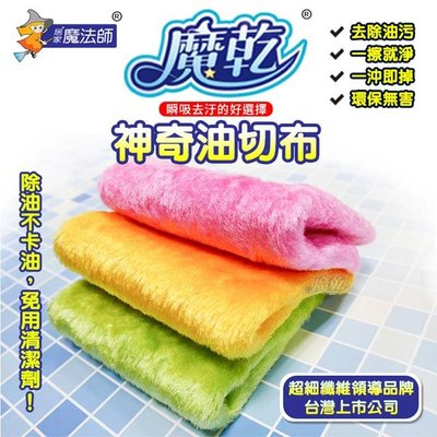 「ㄚ秒市集」魔乾 神奇油切布(22x27cm) 顏色隨機 台灣製造
