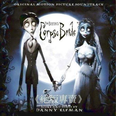 《絕版專賣》地獄新娘 / The Corpse Bride 電影原聲帶 Danny Elfman (歐版)
