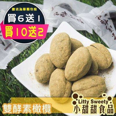 雙酵素橄欖(無籽)阿里山雙酵橄欖 使排便順暢(買六送一,十送二)《二入免運》乳酸梅 小甜甜
