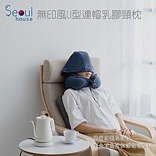 無印風U型連帽乳膠護頸枕-首爾的家