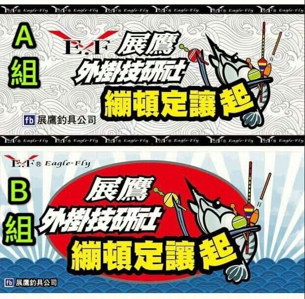 漾釣具~展鷹槍箱專用毛巾43×20cm