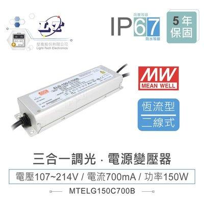 『堃邑』含稅價 MW明緯 ELG-150-C700B LED 照明專用 恆流型 三合一調光 電源供應器 IP67