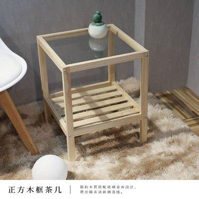 (台中 可愛小舖) 木質 日式鄉村 居家 40cm 玻璃 四方茶几 床頭櫃 邊桌 INS 北歐 邊几 原木色 白色