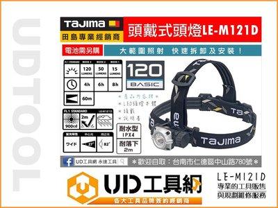 @UD工具網@ Tajima 田島 快拆磁吸式 LED工作頭燈 照明燈 工作燈 廣角照明 LE-M121D 頭戴式頭燈