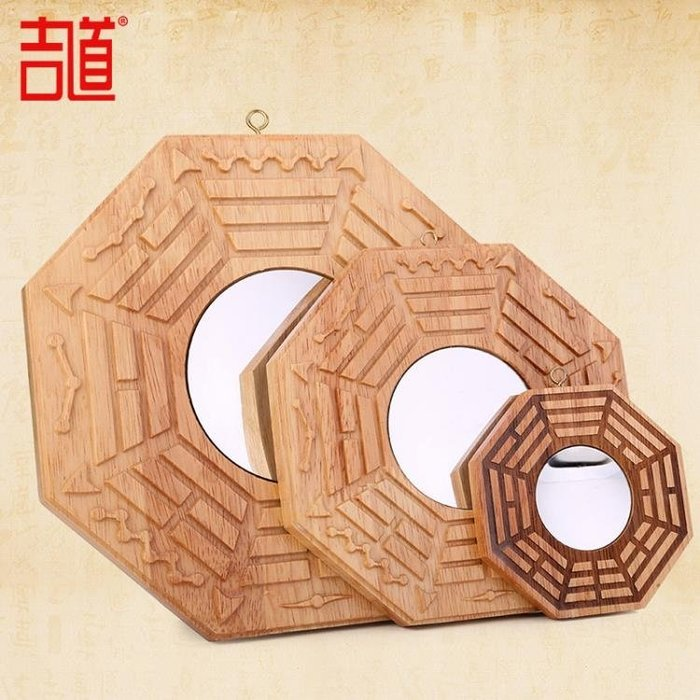 吉道 凹鏡風水桃木八卦鏡 開光八卦鏡凸鏡掛件 居家裝飾品