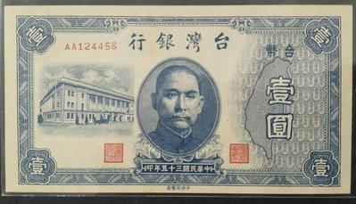 【5A】舊台幣 台鈔35年 壹圓 雙A鈔 無折98新(已售出)老台幣