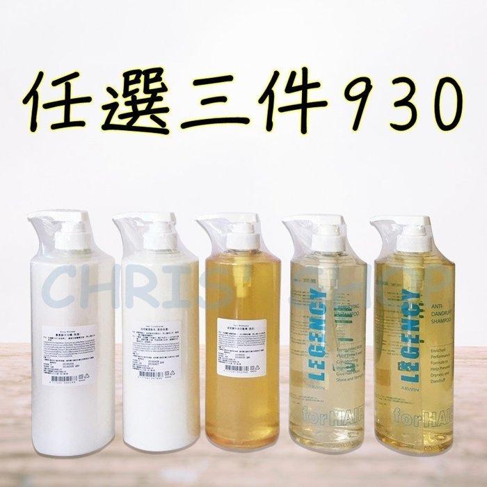 ARWIN雅聞 BIOCHEM倍優 玻尿酸無味洗髮精 / 潤髮 / 氨基酸沐浴精  950ml  任選三件930$