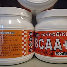 杏星優惠 2瓶 2450元 aminoBIKE BCAA+ 500克 素食原粉裝  送運動水壺 騎車 三鐵 馬拉松 必備
