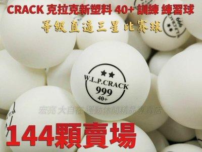 宏亮 含稅附發票 CRACK 克拉克 乒乓球 二星 整包144顆 40+ 新塑料 訓練 練習球 球隊 專業 高品質 白