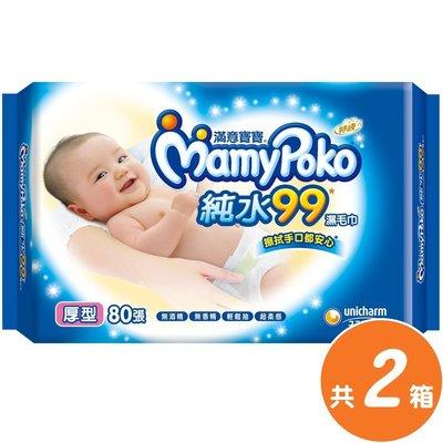 滿意寶寶溫和純水厚型(80張)濕巾補充包2箱(12包/箱)共24包