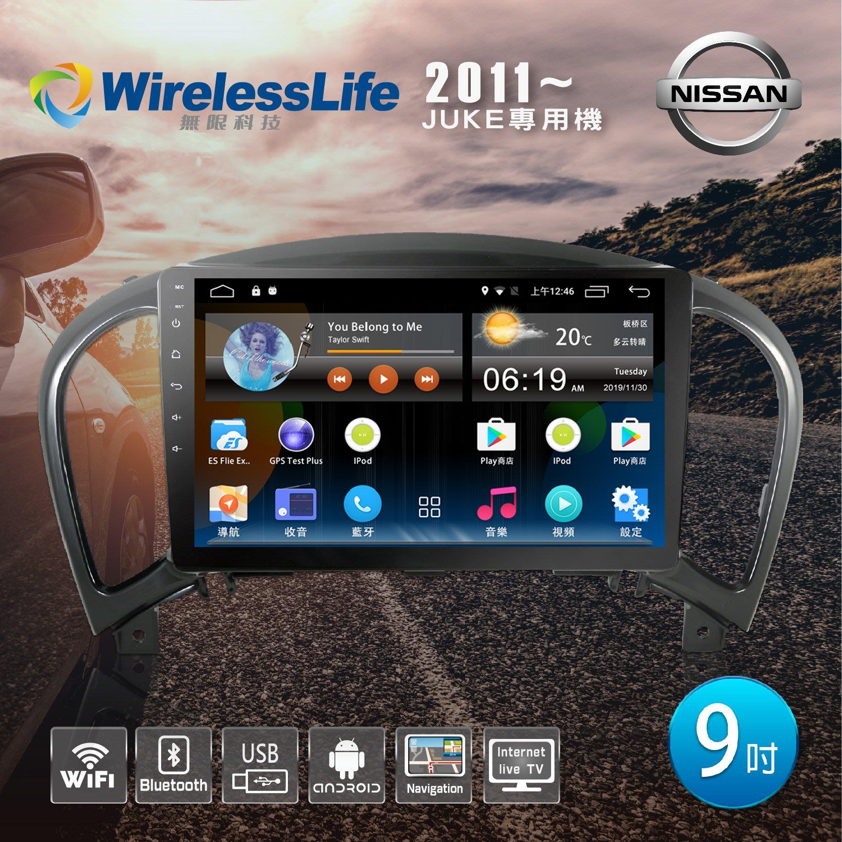 【NISSAN日產】11 JUKE專用機 9吋 多媒體安卓機 無限科技