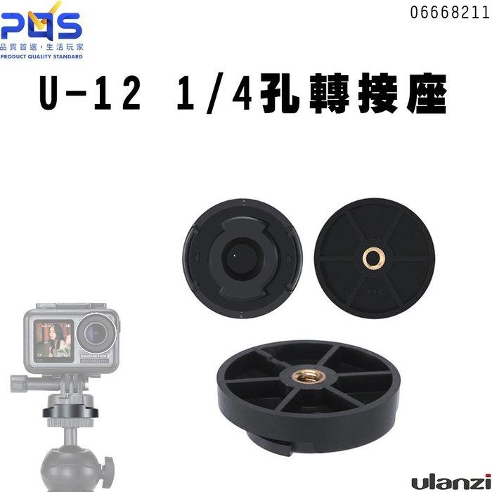 Ulanzi U-12 1/4螺絲孔秒拆轉接座 DJI OSMO ACTION DOA 運動相機快拆頭 台南 PQS
