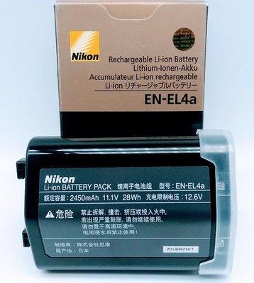 Nikon EN-EL4a 原廠鋰電池  D2X D2XS D2H D3 D3X【 完整盒裝 】原廠電池 2450mah