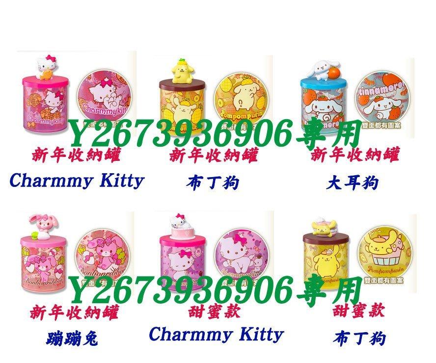 萊爾富SANRIO 甜蜜私藏 甜蜜星願罐(新年款+甜蜜款)全套六款~現貨