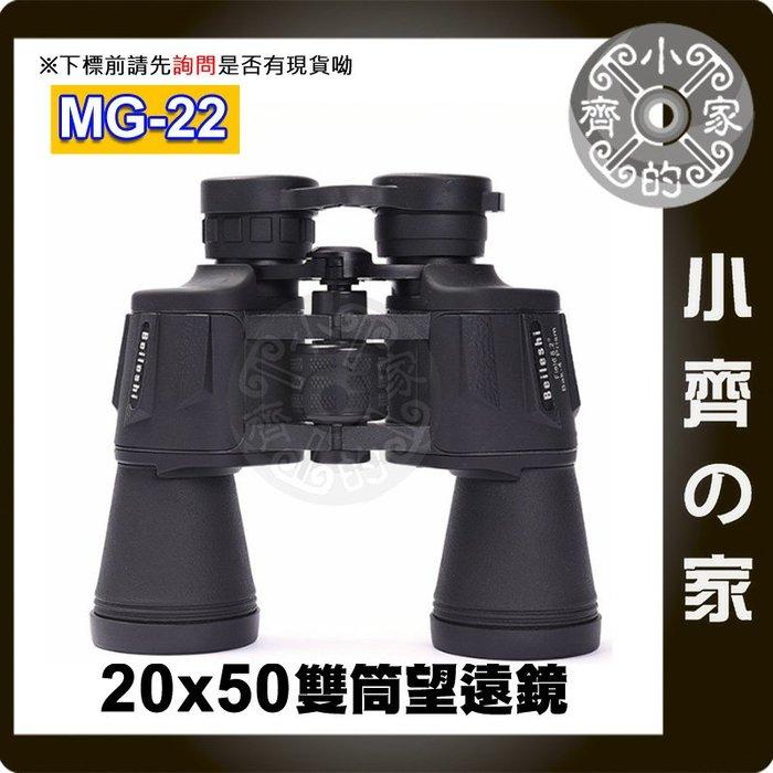 MG-22 20X50 雙筒 雙眼 望鏡鏡 演唱會 賞鳥 生存遊戲 露營 觀靶鏡 可鎖 腳架 三腳架 小齊的家