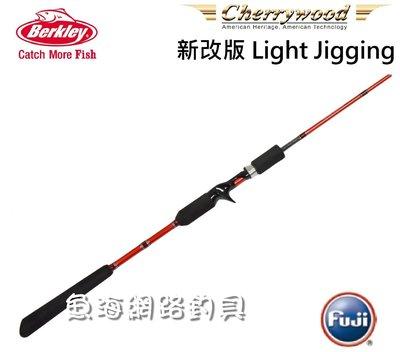 魚海網路釣具 恒達 Berkley Cherrywood Light Jigging- 新改版S582MH200C582