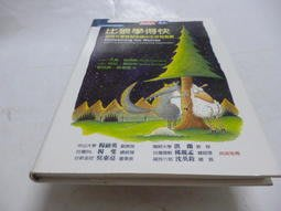 《(二手CD)孫耀威 . 肯定 . definite CD+歌本) 《五項修練的故事1比狼學得快:如何在學習型組織中生存