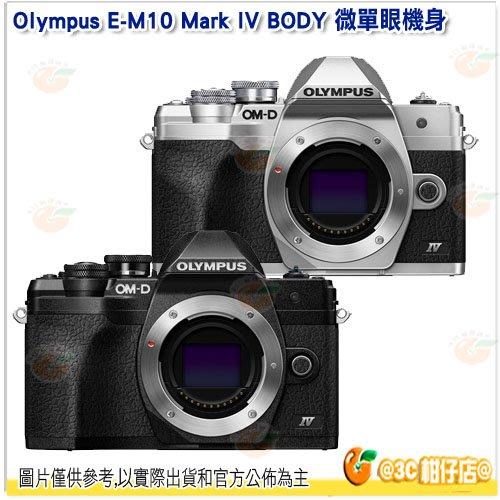 送原電預購禮 Olympus E-M10 Mark IV BODY 微單眼機身 元佑公司貨  EM10 4代 五軸防震