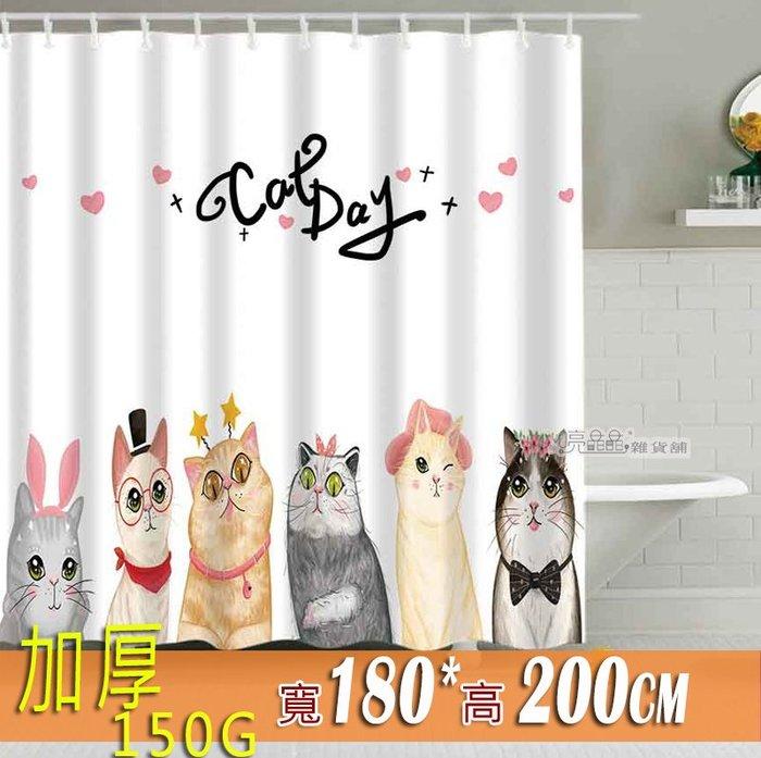 [現貨][贈小禮] 貓咪派對 180*200 滌綸布 浴簾 門簾 窗簾 防水潑簾 隔間簾 乾溼分離 附掛勾
