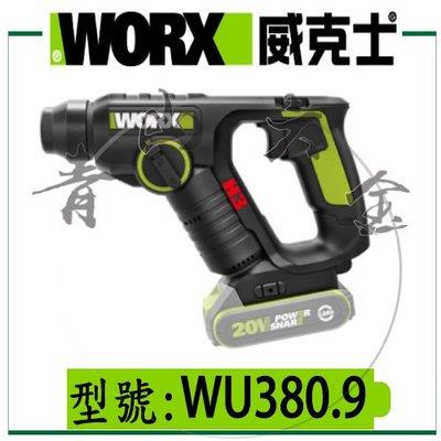 『青山六金』現附發票 WORX 威克士 WU380.9 空機 20V 鋰電電錘 WU380 電動 電鎚