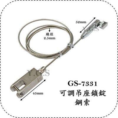 Y.G.S~掛畫鋼索五金~GS-7331日製可調吊座鎖錠鋼索掛畫器 玻璃夾具 (軌道開口需有8mm) (含稅)