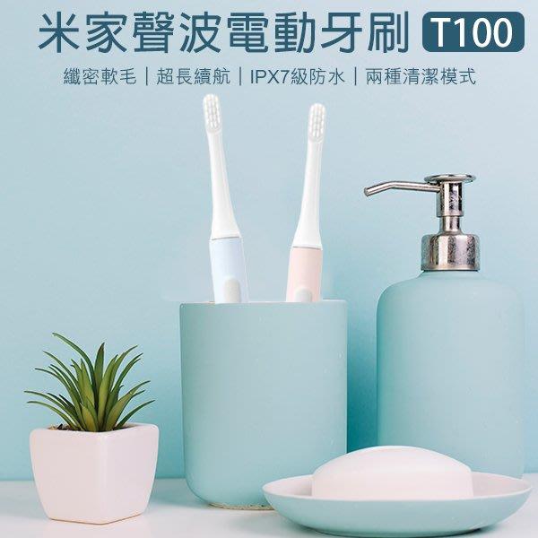 【coni mall】米家聲波電動牙刷 T100 現貨 快速出貨 小米有品 電動牙刷 智能牙刷 軟毛