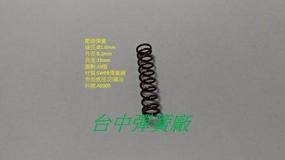 壓縮彈簧 彈簧 機械彈簧 線徑1.0mm【SWPB彈簧鋼】☆台中彈簧廠☆AE005☆