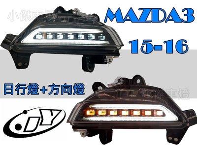 小傑車燈--獨家 MAZDA 3 15 16 2015 2016 年 雙功能 光條 光柱 前保桿 方向燈+日行燈